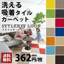 【送料無料】[洗える吸着タイルカーペット サンゲツ スタイルキット ループ STYLE KIT LOOP(サイズ:40×40cm)](10枚以上2枚単位で販売)