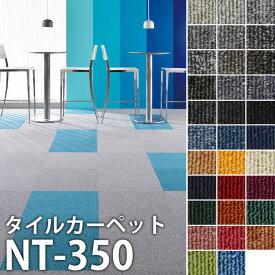 サンゲツ タイルカーペットNT-350 ベーシック NT350 NT−350 (サイズ:50×50cm)20枚以上1枚単位でご注文下さい1枚単位【メーカー直送代引き不可】