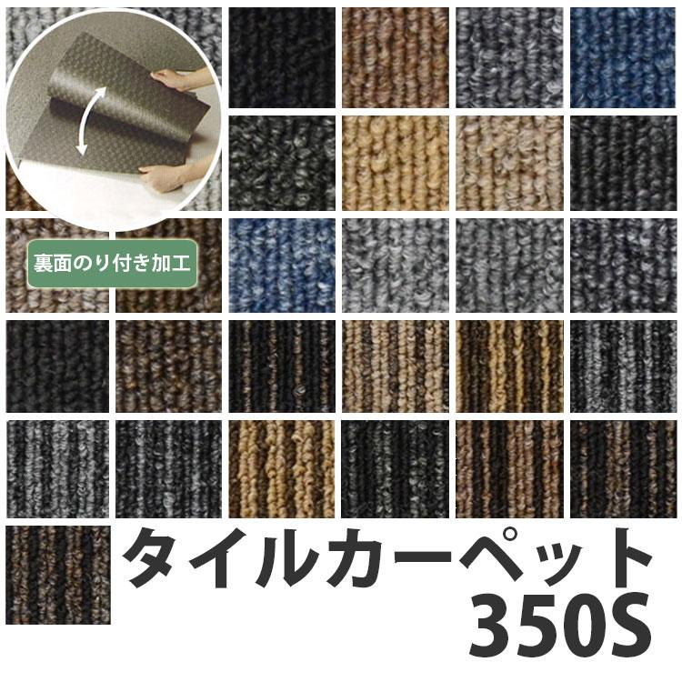 サンゲツ タイルカーペットNT-350S 裏面のり付加工 (サイズ:50×50cm)2枚単位で販売