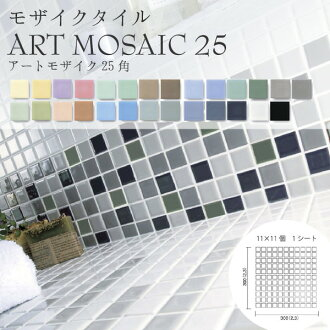 Tile [mosaic title, art mosaic glazed square 25] 1 vinyl 11 x 11 (1 tile size: 25 x 25 mm / joint with dimensions: 300 x 300 mm) < name M >