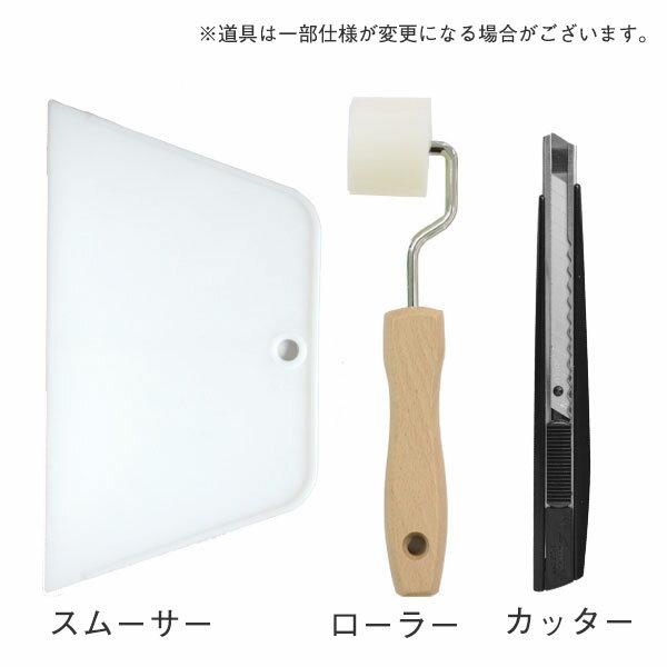壁紙 かんたん 道具 3点セット