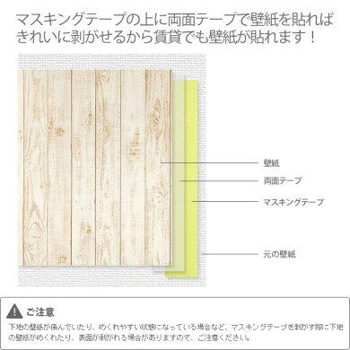 壁紙用両面テープ