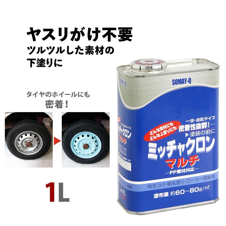 ミッチャクロン マルチ(1L・約12.5〜16.7平米使用可能)(密着プライマー) (染めQ・テロソン(TEROSON)).