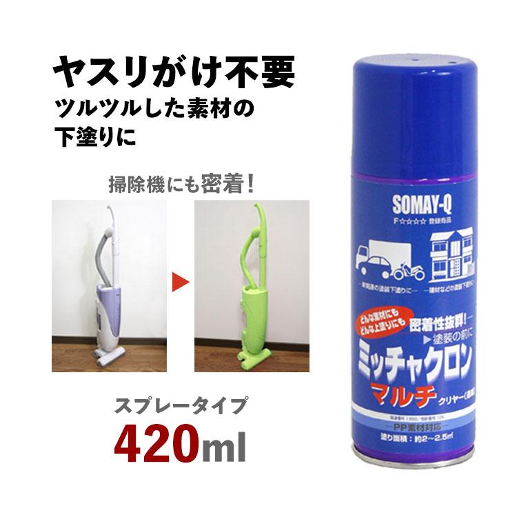 ミッチャクロン マルチ スプレー(420ml・約2〜2.5平米使用可能)(密着プライマー)(染めQ・テロソン(TEROSON)).