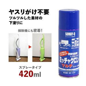 ミッチャクロン マルチ スプレー(420ml・約2〜2.5平米使用可能)(密着プライマー)(染めQ・テロソン(TEROSON))