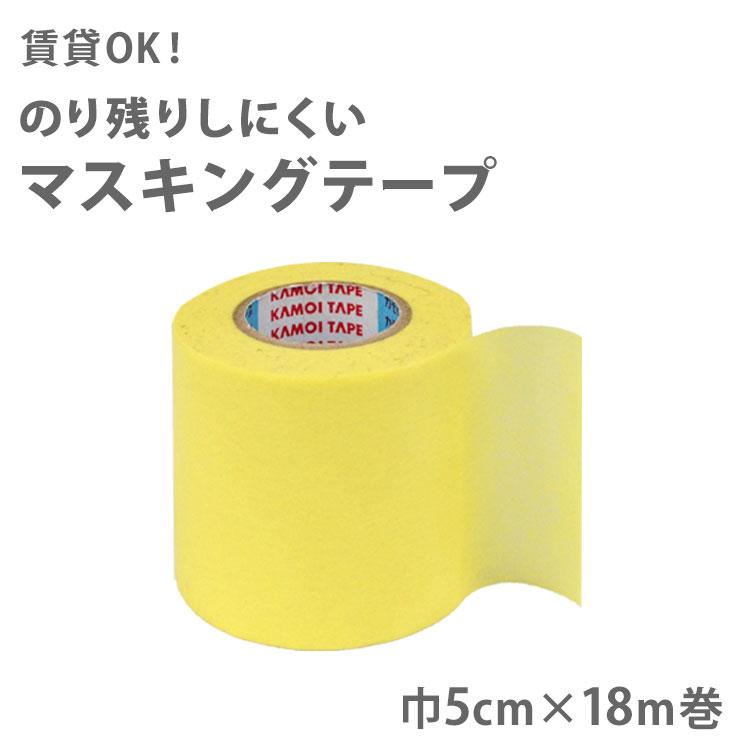 壁紙用マスキングテープ 和紙粘着テープ[幅5cm×長さ18m]はがせる 壁紙 リフォーム DIY masking tape 養生用にも【あす楽対応】