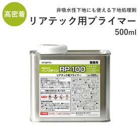リアテック 用 プライマー ベンリダイン RP-100 (500ml)BB550 壁紙屋本舗