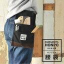 壁紙屋本舗オリジナル 腰袋 道具袋 工具袋