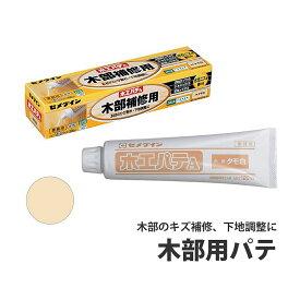 木部補修用 木工パテA HC-155 (タモ白)120ml セメダイン