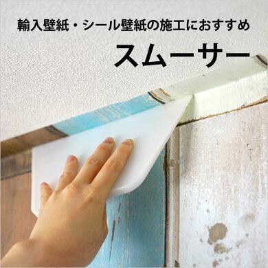 壁紙施工道具 スムーサー   【メール便OK】