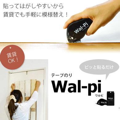 「Wal-pi」(ワルピ)「貼って剥がしやすい」壁紙用転写のり
