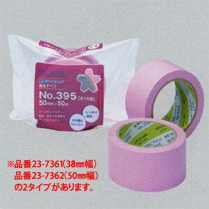 床養生テープ(38mm)(品番:23-7361)日東395