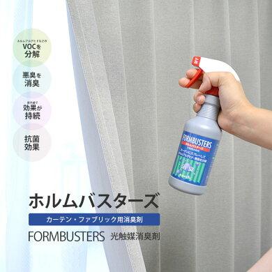 ホルムバスターズ光触媒消臭剤