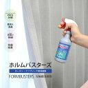【在庫処分セール!】消臭スプレー【3本以上購入でもう一本プレゼント!】光触媒消臭剤 ホルムバスターズ HB-1 ホル…