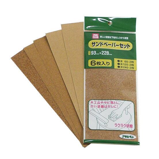 【メール便OK】サンドペーパー 紙やすり93×228mm 6枚入り アサヒペン(-207067).