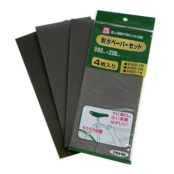 【メール便OK】耐水サンドペーパー 93×228mm 4枚入り アサヒペン(-207050)