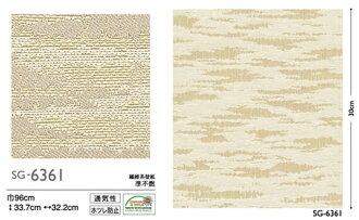 纺织壁纸 (布) 日本壁纸 (noshinashitaipu) / sangetsu/SG 6361 (1 万单位出售) * 公司名称收据