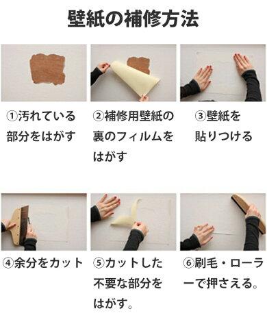 100円壁紙(A4サイズの生のり付き壁紙)