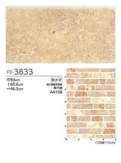 [壁纸样品 sangetsu 有限公司/细铁 3833]
