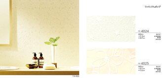 [Wallpaper sample sangetsu co., Ltd. / fine FE-4024-FE-4025]