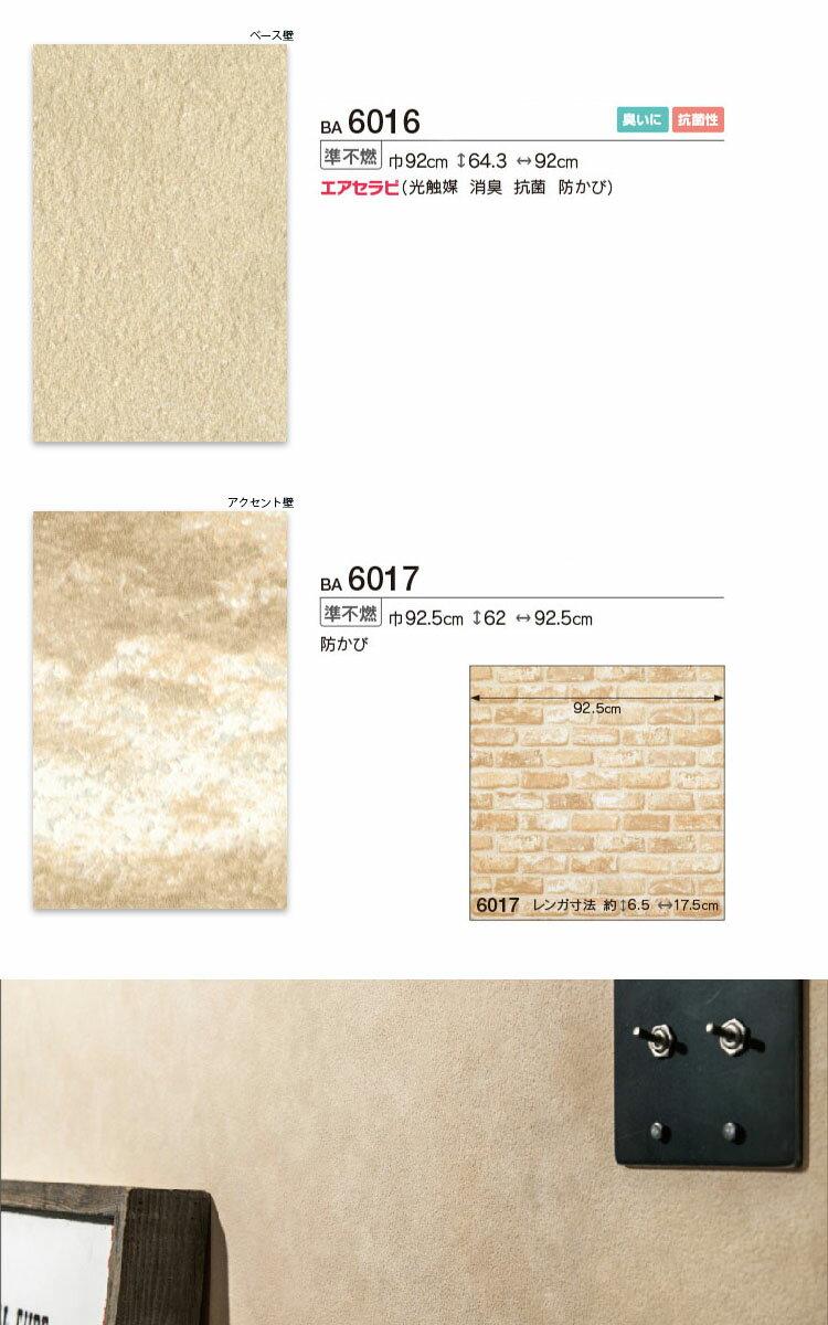 【サンプル専用】 [壁紙サンプル シンコール/ビッグエースBA6016〜BA6017]