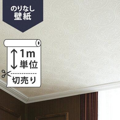 生のり付き壁紙/東リWVP9616(販売単位1m)