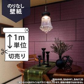 壁紙 クロス国産壁紙(のりなしタイプ)/シンコール 和 BA6440、BA6441(販売単位1m)