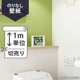 壁紙 クロス国産壁紙(のりなしタイプ)/シンコール ペットと暮らす家 BA6521、BA6522(販売単位1m)
