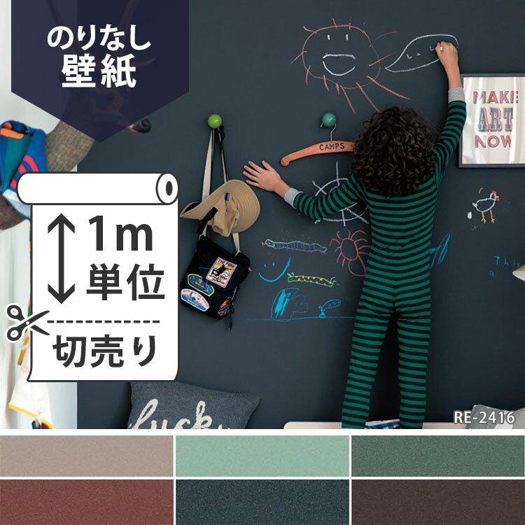 壁紙 クロス国産壁紙(のりなしタイプ)/サンゲツ Black board(黒板) RE-2411〜RE-2416(販売単位1m).