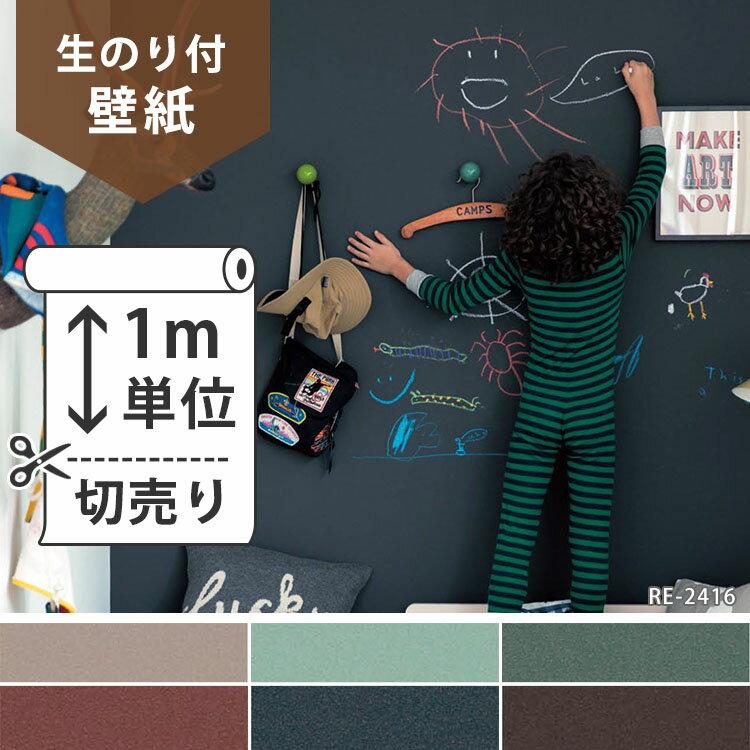 壁紙 のり付 クロス生のり付き壁紙/サンゲツ Black board(黒板) RE-2411〜RE-2416(販売単位1m)しっかり貼れる生のりタイプ(原状回復できません)【今だけ10m以上でマスカープレゼント】.