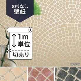 壁紙 クロス国産壁紙(のりなしタイプ)/シンコール ラグジュアリー SW2012〜SW2014(販売単位1m)