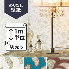 壁紙 クロス国産壁紙(のりなしタイプ)/シンコール ラグジュアリー SW2017〜SW2019(販売単位1m)