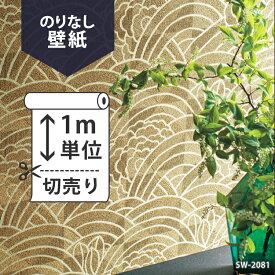 壁紙 クロス国産壁紙(のりなしタイプ)/シンコール 和 SW2081(販売単位1m)