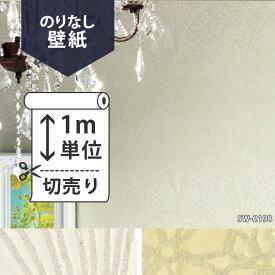 壁紙 クロス国産壁紙(のりなしタイプ)/シンコール エレガント SW2198〜SW2199(販売単位1m)