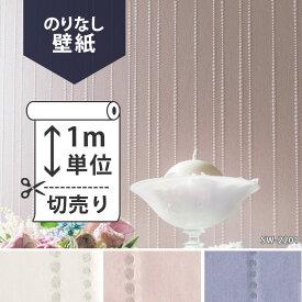 壁紙 クロス国産壁紙(のりなしタイプ)/シンコール エレガント SW2200〜SW2202(販売単位1m)