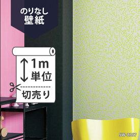 壁紙 クロス国産壁紙(のりなしタイプ)/シンコール ポップ SW2357(販売単位1m)