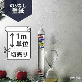 壁紙 クロス国産壁紙(のりなしタイプ)/シンコール ポップ SW2389(販売単位1m)