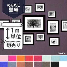 壁紙 クロス国産壁紙(のりなしタイプ)/シンコール ビニル ベーシック SW2489〜SW2503(販売単位1m)