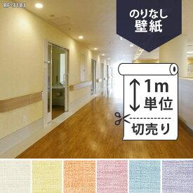 壁紙 クロス国産壁紙(のりなしタイプ)/ルノン 空気を洗う壁紙/撥水・表面強化 RF-3182〜RF-3187(販売単位1m)