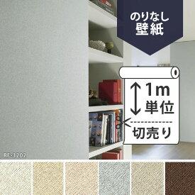 壁紙 クロス国産壁紙(のりなしタイプ)/ルノン 空気を洗う壁紙/撥水・表面強化 RF-3199〜RF-3204(販売単位1m)