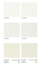 【 壁紙 のり付き 】壁紙 のり付 クロス生のり付き壁紙/ルノン 空気を洗う壁紙 RF-3246〜RF-3257(販売単位1m)しっかり貼れる生のりタイプ(原状回復できません)【今だけ10m以上でマスカープレゼント】| のり付き壁紙 生のり