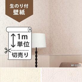 【 壁紙 のり付き 】壁紙 のり付 クロス生のり付き壁紙/ルノン 抗アレルゲン壁紙 アレルブロック RF-3716〜RF-3717(販売単位1m)しっかり貼れる生のりタイプ(原状回復できません)【今だけ10m以上でマスカープレゼント】