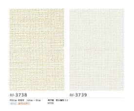 【 壁紙 のり付き 】壁紙 のり付 クロス生のり付き壁紙/ルノン 抗アレルゲン壁紙 アレルブロック RF-3738〜RF-3739(販売単位1m)しっかり貼れる生のりタイプ(原状回復できません)【今だけ10m以上でマスカープレゼント】