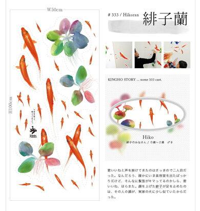 FukahoriRiusuke金魚壁紙『金ぴと』深堀隆介プロデュース自分で貼れて、剥がせる♪ステッカーのような壁紙