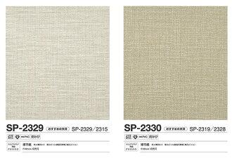 壁纸布胶粘剂织物风格 [壁纸原料酱 / sangetsu sangetsu 有限公司有限公司 SP SP-2329年-SP-2330 (1 万单位出售),原始粘贴类型 * 公司名称收据