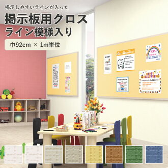 Cross wallpaper [domestic wallpaper (norinashitaipu) / Bulletin Board for cross and Sun form line K-811-1-K-818-1 (1 m units sold)] sangetsu co., Ltd. * company name receipt is issued