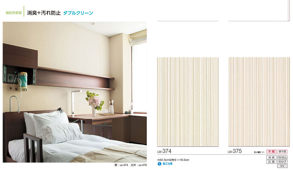【サンプル専用】 [国産壁紙サンプル リリカラ/ウィルLW-374〜LW-375] (メール便OK).