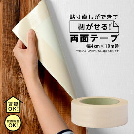 はがせる両面テープ 貼り直しOK! きれいに貼れてはがせる 壁紙用両面テープ 壁紙 ふすま(襖) クッションフロア等に!クッションフロア用両面テープ 賃貸のDIY・リフォーム・模様替えに!