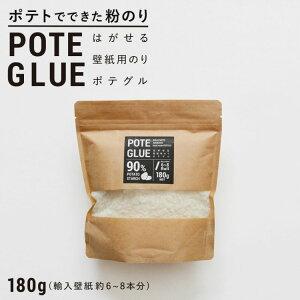はがせる壁紙用のり ポテグル (POTE GLUE) 180g 接着剤 はがせる 剥がせる のり 壁紙屋本舗