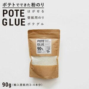 はがせる壁紙用のり ポテグル (POTE GLUE) 90g 接着剤 はがせる 剥がせる のり 壁紙屋本舗